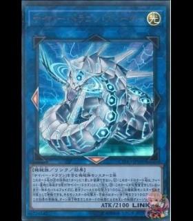 Cyber Dragon Sieger (Ultra Rare)