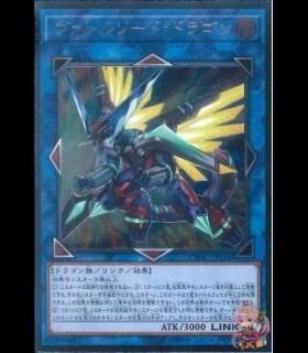 Borrelsword Dragon (Ultimate Rare)