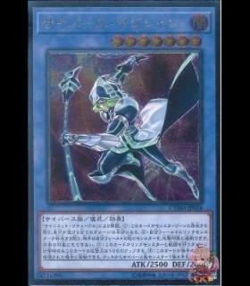 Cyberse Magician (Ultimate Rare)