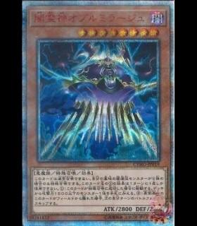 Umbramirage the Elemental Lord (20th Secret Rare)