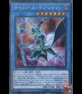 Cyberse Magician (Secret Rare)