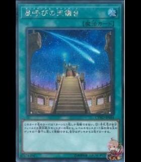Celestial Observatory (Secret Rare)