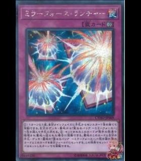 Mirror Force Launcher (Secret Rare)