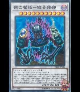 Corpse Mayakashi - Gashadokuro (Super Rare)