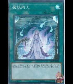 Mayakashi Revolt (Super Rare)