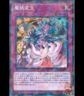 Mayakashi Metamorphosis (Normal Parallel Rare)