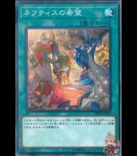 Hope of Nephthys (Common)