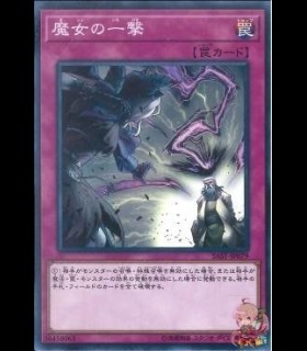 Witch's Strike (Common)