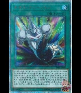 Neos Fusion (20th Secret Rare)