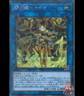 Sky Striker Ace - Kaina (Secret Rare)