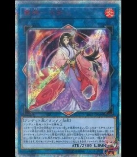Shiranui Splendidsaga (20th Secret Rare)