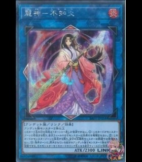 Shiranui Splendidsaga (Secret Rare)