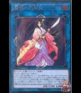Shiranui Splendidsaga (Ultimate Rare)
