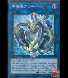 Agarpain the Guardragon (Super Rare)