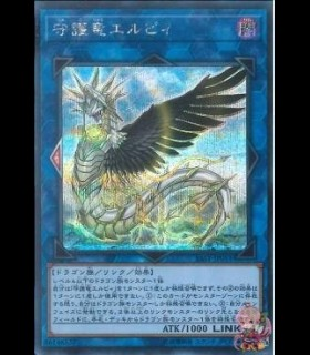 Elpy the Guardragon (Secret Rare)