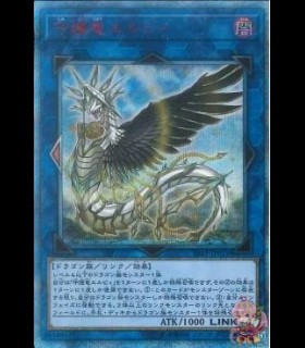 Elpy the Guardragon (20th Secret Rare)