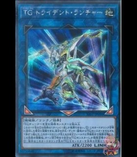 T.G. Trident Launcher (Secret Rare)