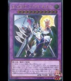 Elemental HERO Cosmo Neos (Ultimate Rare)