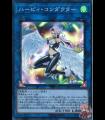 Harpie Conductor (Super Rare)