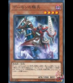 Archfiend Cavalry (Common)