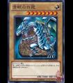 Blue-Eyes White Dragon (Common)
