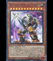 T.G. Halberd Cannon/Assault Mode (Super Rare)