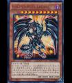 Red-Eyes Darkness Metal Dragon