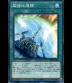 Outrigger Extension