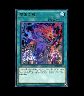Yugioh CHIM-JP054 Japanese Rare The Shackles of Souoh
