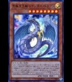 Rainbow Dragon, the Zenith Crystal Beast