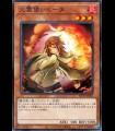Hiita the Fire Charmer