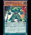 Superheavy General Hisui