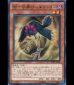 Blackwing - Harmattan the Sandstorm