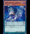 Performapal Silver Claw