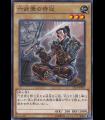 Chamberlain of the Six Samurai