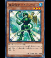 Hydrotortoise, the Empowered Warrior