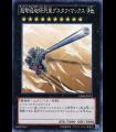 Superdreadnought Rail Cannon Gustav Max