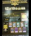 [MP01] Millenium Pack