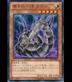 Cyber Dragon