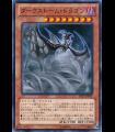 Darkstorm Dragon