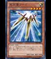 Star Seraph Sword