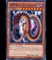 Schwarzschild Limit Dragon