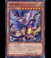 Soul Drain Dragon