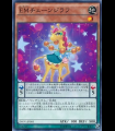 Performapal Chain Giraffe