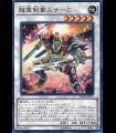 Superheavy Samurai Swordmaster Musashi