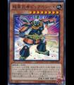 Superheavy Samurai Big Benkei