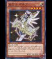 Satellarknight Deneb