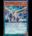 Supreme King Servant Dragon Darkwurm