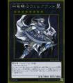 Divine Dragon Knight Felgrand