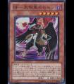 Blackwing - Hillen the Tengu-wind